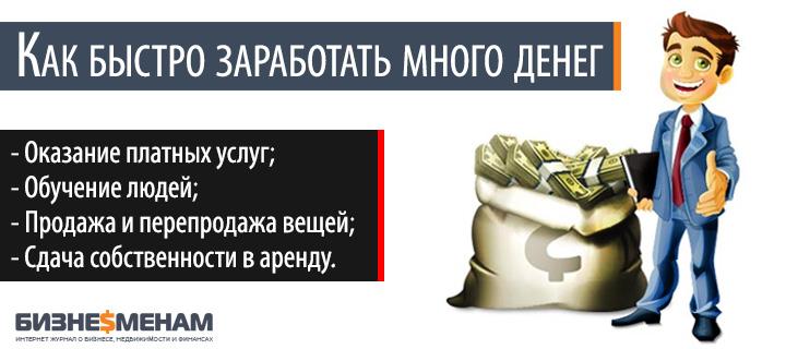vēlme nopelnīt naudu)