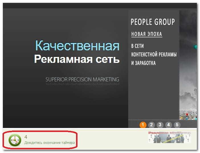 tiešsaistes ienākumu shēmas)