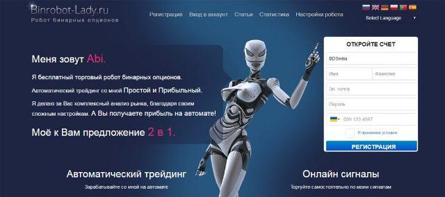 bināro opciju robots ubot