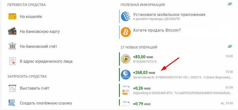 strādāt internetā bez ieguldījumiem un priekšapmaksas)