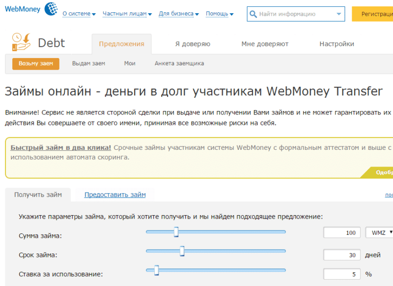 kā padarīt webmoney internetā