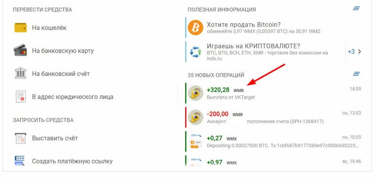 nopelnīt naudu, izmantojot internetu, ar naudas izņemšanu)