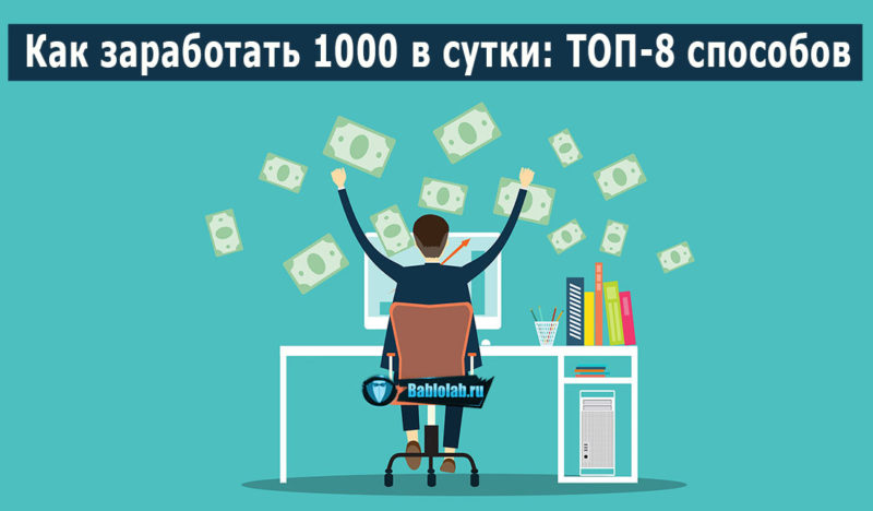 1000 un 1 veids, kā nopelnīt naudu internetā)