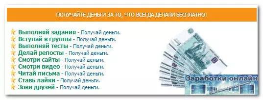 Kur var nopelnīt naudu, meklējot informāciju? Kā nopelnīt naudu Yandex.