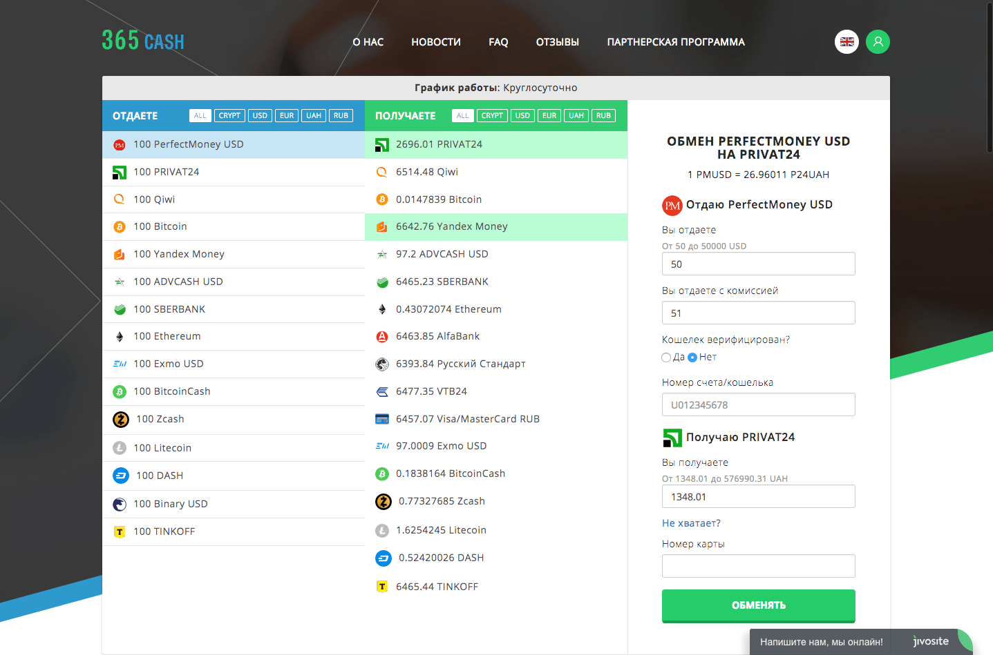 Pirkt Bitcoin, Ethereum, Litecoin un citas kriptovalūtas | baltumantojums.lv