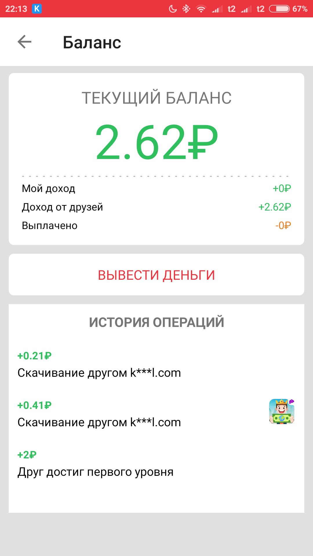 programmas, lai nopelnītu naudu no sava tālruņa)