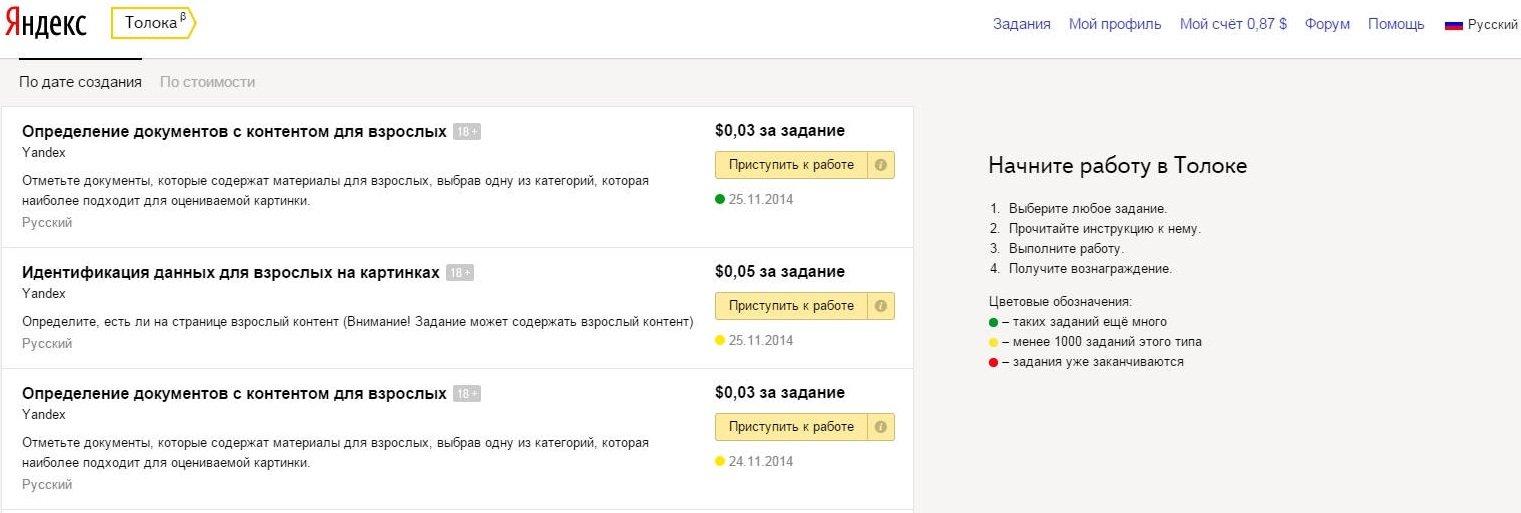 ieņēmumi internetā 500 par uzdevumu)