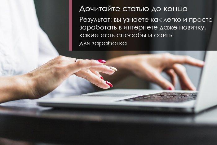 kā patiešām nopelnīt labu summu internetā)