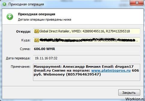 meklē darbu ar ātru ienākumu)