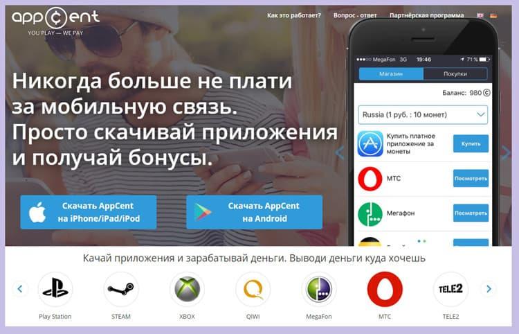 nopelnīt naudu tiešsaistē, izmantojot mobilo)