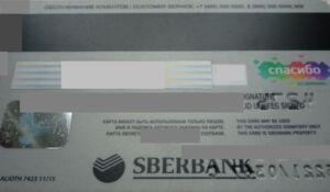 Sberbank Ukrainā pārdēvēs par Norvik bank :: Dienas Bizness