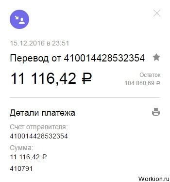 nelieli ienākumi internetā bez ieguldījumiem)