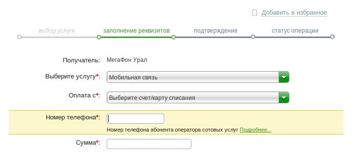 naudas pārskaitījumi, izmantojot internetu)