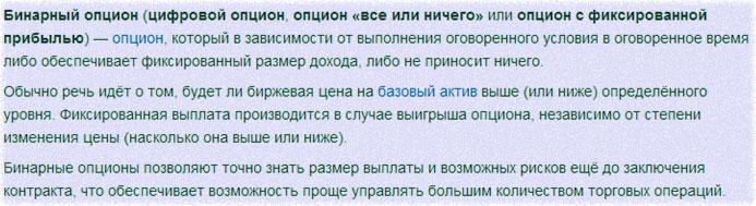vietne ieguldījumiem binārajās opcijās)