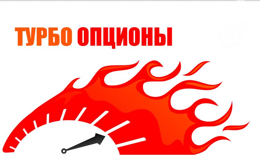 60 sekundes binārām opcijām)
