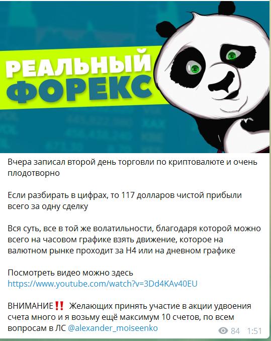 kriptas atsauksmes)