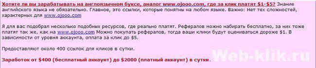 kāda ir bezgalības interneta pelnīšanas sistēma)