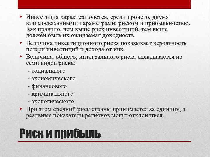 reālas ieguldījumu iespējas)