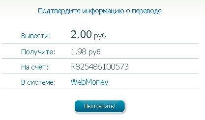 wmz ieņēmumi internetā