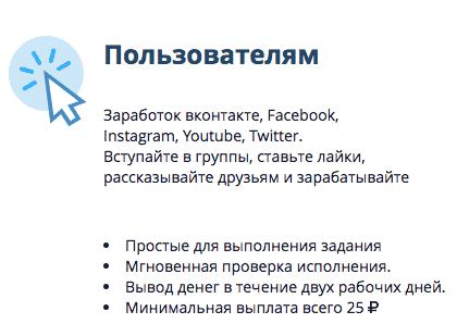 kādu mehānismu var nopelnīt)