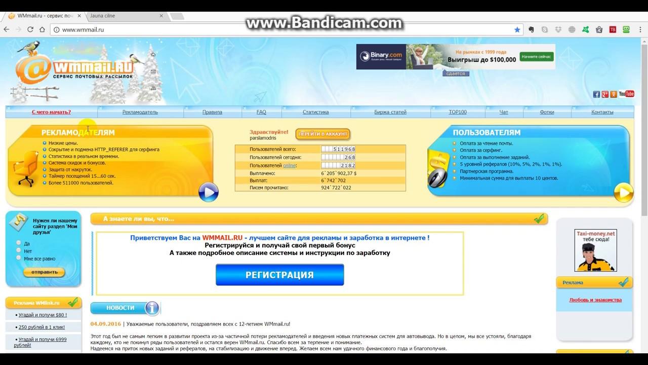 amvway interneta ieņēmumi