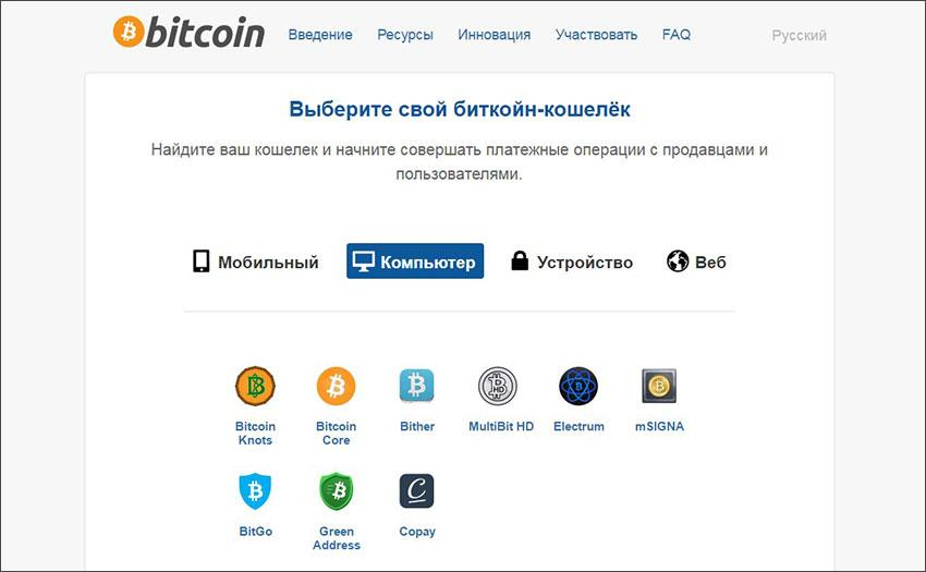 kā darbojas Bitcoin kodols)