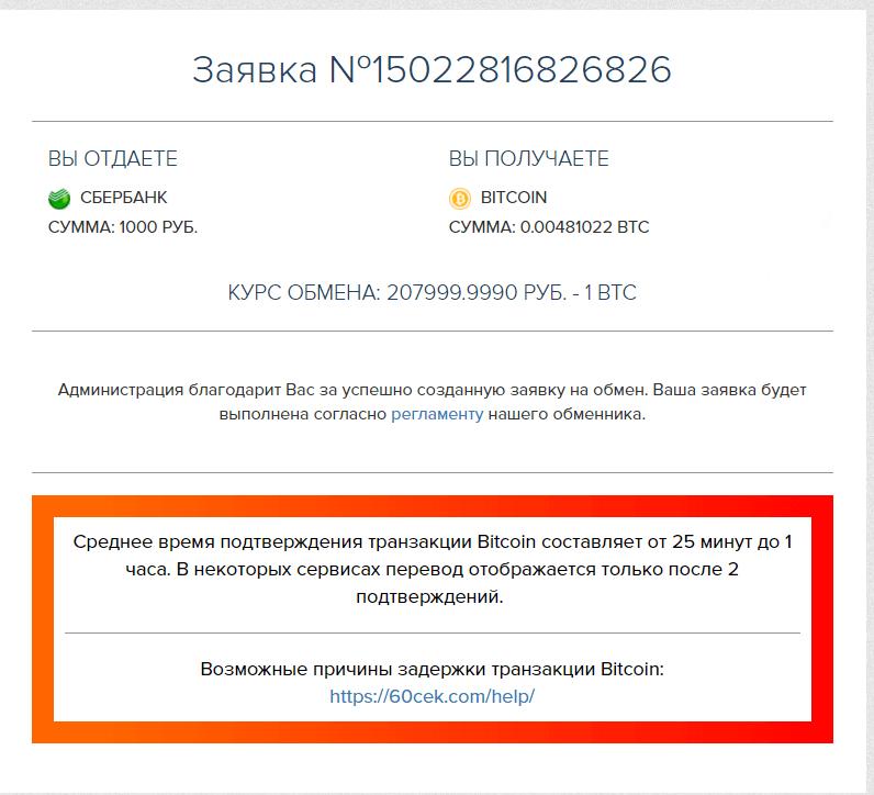 vislabāk nomainīt bitcoin