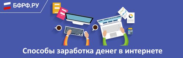 Darbs mājās internetā bez ieguldījumiem: labākie veidi, kā pelnīt naudu Līdzīgi raksti