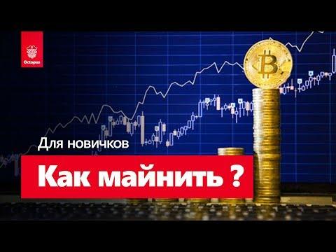 Bitcoin Peļņas Kalkulators - Mana pieredze ar kripto naudu (BTC, DGC, LTC,..): Mining