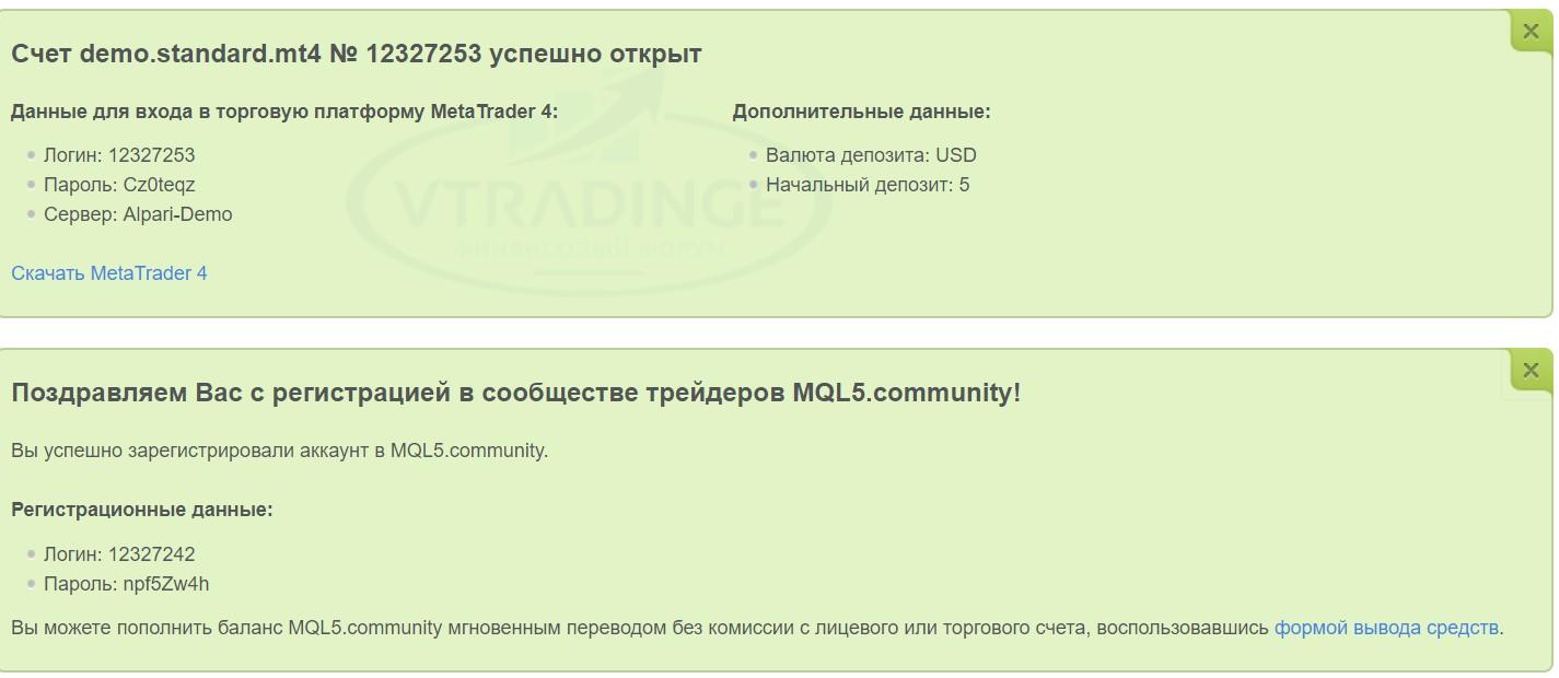 atšķirība starp demonstrācijas kontu un reālu kontu)