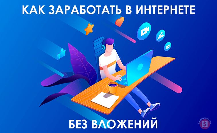 reālā ienākuma vietnes internetā)