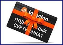 bonuss, reģistrējoties bez depozīta binārajām opcijām)