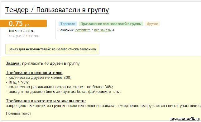 ieņēmumi internetā par uzdevumiem)
