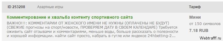 ienākumi internetā bez ieguldījumiem studentam)