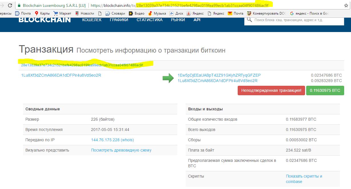 izsekot Bitcoin darījumu)