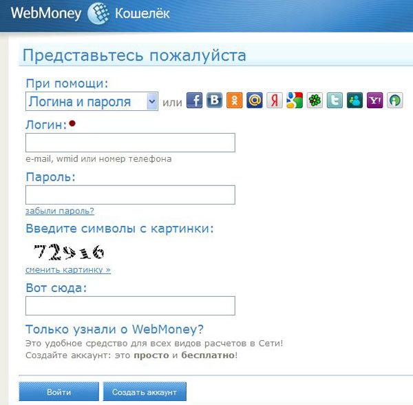 kā padarīt webmoney internetā)