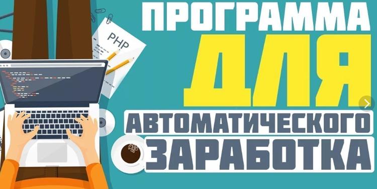 robotu programma naudas pelnīšanai internetā)