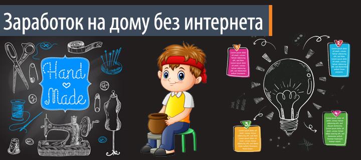 ātri nopelnīt naudu ar savām rokām)